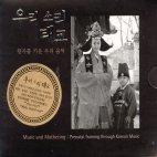우리 소리 태교: 왕자를 키운 우리 음악