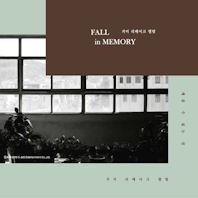 FALL IN MEMORY [리메이크 앨범]
