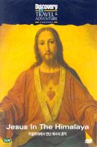 히말라야에서 만난 예수의 흔적: 디스커버리트래블 [JESUS IN THE HIMALAYA]