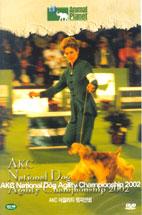 AKC 아질리티 챔피언쉽: 애니멀 플래닛 [AKC NATIONAL DOG AGILITY CHAMPIONSHIP 2002] [1disc]-비닐포장됨-