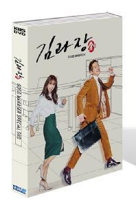김과장 메이킹 [한정판] [KBS 수목미니시리즈]