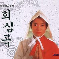 김영임 - 걸작회심곡: 대감놀이