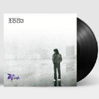 조동진 3 [180G LP]