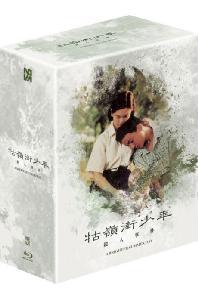 고령가 소년 살인사건 BD+OST 박스세트 [스틸북 한정판]