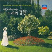 노래의 정원 [Kbs 클래식Fm 노래의 날개위에 방송 20주년 기념음반]