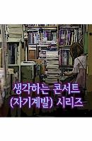 EBS 생각하는 콘서트(자기계발) 시리즈 [주문제작상품]