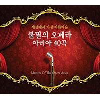 불멸의 오페라 아리아 40곡