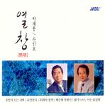 박재홍/ 손인호 - 박재홍/ 손인호 열창