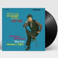스테레오 힛트 앨범 [한정반] [180G LP]