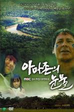 아마존의 눈물: 디지팩 [MBC 창사 특집다큐멘터리] (미개봉)3disc/디지팩/아웃케이스