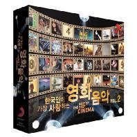 VARIOUS - 한국인이 가장 사랑하는 영화음악 2