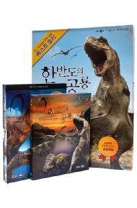 EBS 한반도의 공룡 3종 시리즈 [1BD+1DVD+BOOK(3권)]