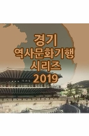 EBS 경기 역사문화기행 시리즈 2019 [주문제작상품]