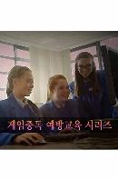 EBS 게임중독 예방교육 시리즈 [주문제작상품]