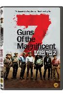 황야의 7인 2 [GUNS OF THE MAGNIFICENT SEVEN]
