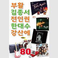 부활 김종서 전인권 한대수 강산에 80곡 [USB]