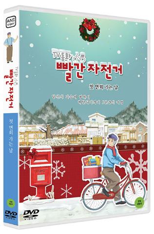 TV동화 빨간 자전거 S1: 첫 면회 가는 날