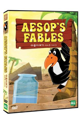 이솝이야기: 목마른 까마귀 [AESOP`S FABLES]