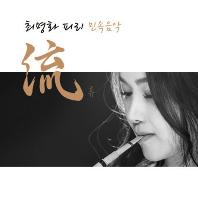 流(류) [피리 민속음악]