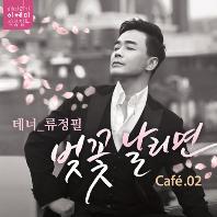 벚꽃 날리면 [배따라기 이혜민 작품집] [CAFE.02]