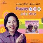 이보영이 추천하는 영어동요 153곡 - HAPPY ABC 스페셜 에디션