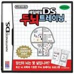 닌텐도DS : 매일매일 DS 두뇌트레이닝