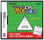 닌텐도DS : DS 영어삼매경