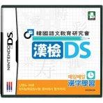 닌텐도 DS : 한검DS
