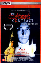 THE DRAUGHTSMAN`S CONTRACT (영국식 정원 살인사건) 행사용