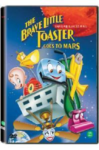 브레이브 리틀 토스터: 고즈 투 마스 [THE BRAVE LITTLE TOASTER: GOES TO MARS]