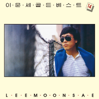 LEE MOONSAE(이문세) - 골든 베스트 14<