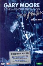 게리 무어/ 몬트뢰 라이브 [GARY MOORE/ LIVE AT THE MONTREUX] 행사용