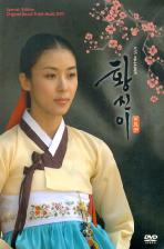 황진이: DVD-OST [KBS 드라마] / (미개봉) ?북릿/아웃케이스 포함