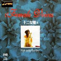 12 FEMALE VOICES VOL.2 [DSD REMATERED]