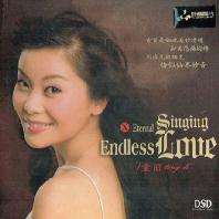 査看所有專輯 [사간소유전집_ETERNAL SINGING ENDLESS LOVE] [DSD REMATERED]