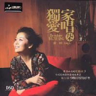 獨家愛唱(柒) [독가애창(칠)_THE EXCLUSIVE IS LOVE SING] [DSD REMATERED]