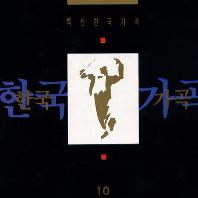 특선 한국 가곡 10