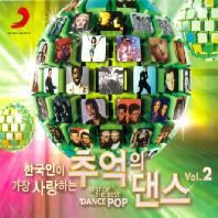 VARIOUS - 한국인이 가장 사랑하는 추억의 댄스 VOL.2