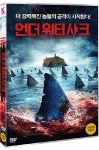 언더 워터 샤크 [PLANET OF THE SHARKS]
