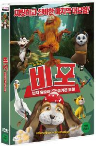 비포: 닌자원숭이 그리고 숨겨진 보물 [THE NINJA MONKEY AND THE SECRET TREASURE]
