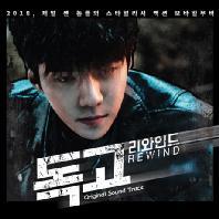 O.S.T - 독고 리와인드: MUSIC BY 신정우 [모바일 무비]