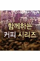 EBS 함께하는 커피 시리즈 [주문제작상품]