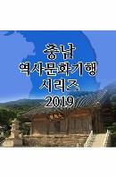 EBS 충남 역사문화기행 시리즈 2019 [주문제작상품]