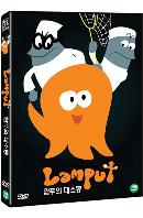 람푸의 대소동 [LAMPUT]
