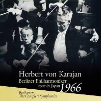 THE COMPLETE SYMPHONIES/ HERBERT VON KARAJAN [베토벤: 교향곡 전곡 - 카라얀 & 베를린 필하모닉 1966년 일본 콘서트 투어]