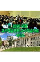 EBS 2020 대학 교수학습센터 교수학습자료 시리즈 [주문제작상품]