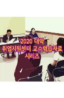 EBS 2020 대학 취업지원센터 교수학습자료 시리즈 [주문제작상품]
