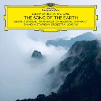 THE SONG OF THE EARTH/ LONG YU [말러 & 샤오강 예: 대지의 노래 - 롱 유]