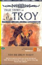 트루스토리 트로이 전쟁 [TRUE STORY OF TROY]  / (미개봉0아웃케이스+띠지 포함
