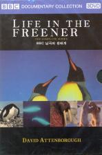남극의 생태계 [LIFE IN THE FREEZER: THE COMPLETE SERIES] [15년 2월 다우리엔터테인먼트 프로모션]
